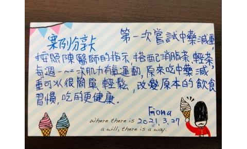 [減重成果分享]  錦禾中醫院長 陳怡蓉醫師