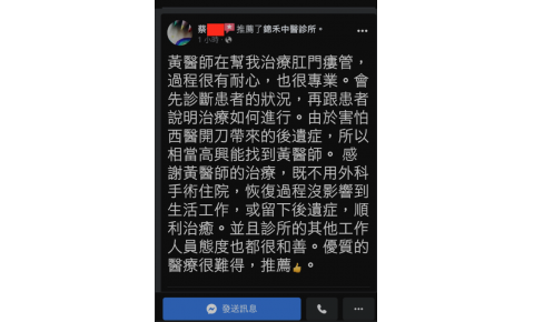[瘺管治療 案例分享] 士林錦禾中醫 黃景宏院長