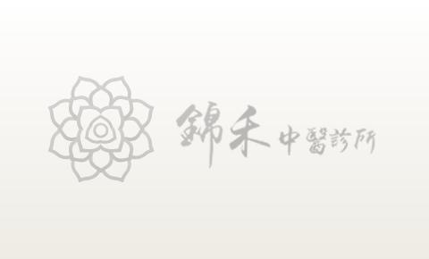 [痛經症顯著改善案例] 錦禾中醫 李主強醫師